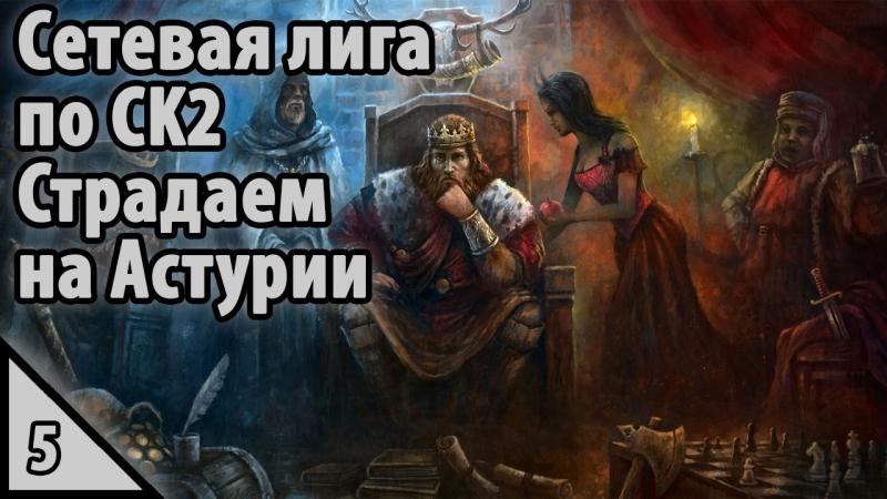 Crusader Kings II Сетевая лига по CK2. Страдаем на Астурии