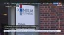 Новости на Россия 24 • В Германии медбрата-душегуба обвиняют еще в 97 убийствах