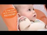 Новинка Polly2Start от Chicco ! Единственный стульчик для кормления с регулирующейся шириной спинки