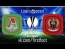 Локомотив 1 0 Ницца Лига Европы 2017 18 1 16 финала Ответный матч Обзор матча