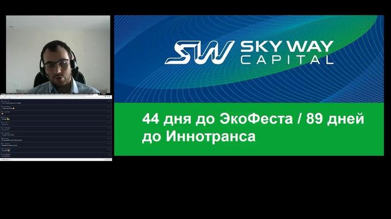 Общий расширенный технико-экономический вебинар. Всё самое актуальное и интересное в мире SkyWay