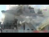 Пожар на корабле «Адмирал Шапошников»