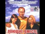 Поющие Вместе - Такого как Путин Версия №2