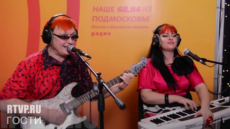 Группа Божья коровка в программе ГОСТИ у Валерия Сёмина на радио Наше Подмоск
