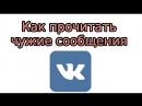 Саша Дикий Как читать чужие сообщения В Контакте