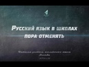 Письма Русский язык в школах пора отменять