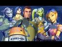 Звёздные войны Повстанцы - Тайна базы Чоппера - Star Wars Сезон 2, Серия 1