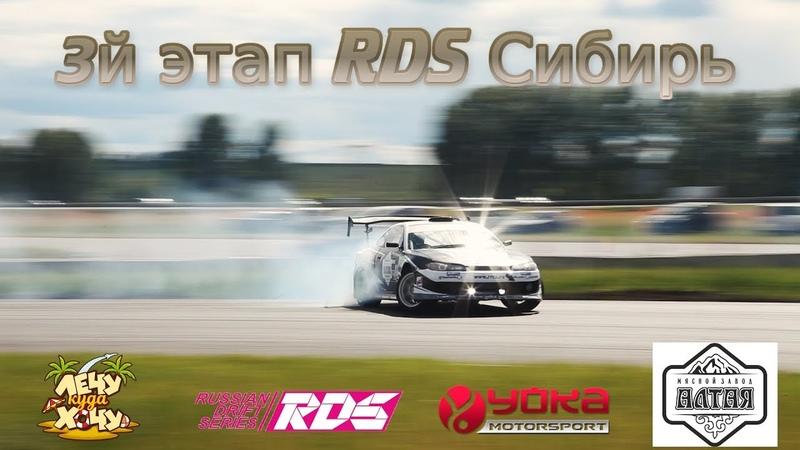 3й этап RDS Сибирь в Красноярске 2018 / Yoka-Motorsport