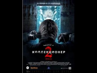 Коллекционер 2 / The Collection (2012) ужасы, боевик, триллер