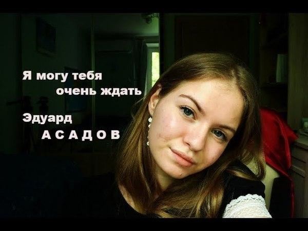 Эдуард Асадов-Я могу тебя очень ждать / Джули