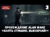 Прохождение Alan WakeЗапись стрима#3