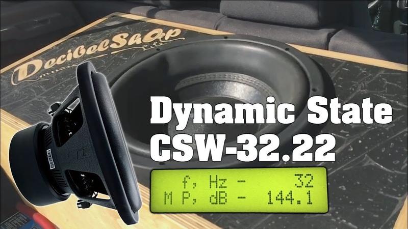 144.1dB на низах c 4-канальника | Dynamic State CSW-32.22