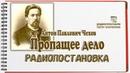 Чехов Антон Павлович Пропащее дело читает Лев Лемке радиопостановка