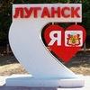Барахолка Объявления Луганск   Донецк Подслушано