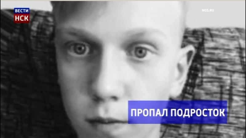 13-летний Всеволод из Новосибирской области потерялся в горах в Сочи
