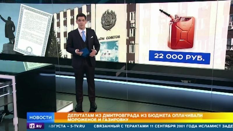 Димитровград на Рен-ТВ