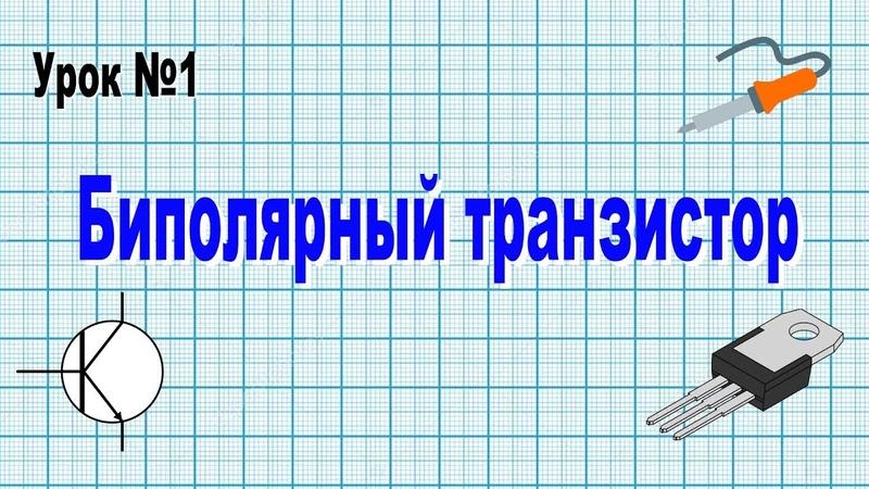 Урок 1. Биполярные транзисторы.