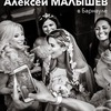 МК Алексея Малышева в Барнауле 24-25 марта