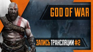 PHombie против God of War! Запись 2!