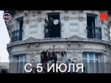Дублированный трейлер фильма «Париж. Город Zомби»
