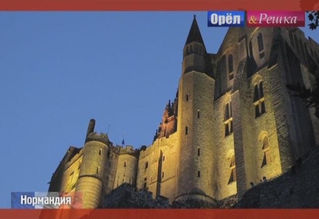 Орел и решка. Неизведанная Европа: Нормандия. Франция