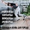 StreetLab сноуборды Burton в Челябинске