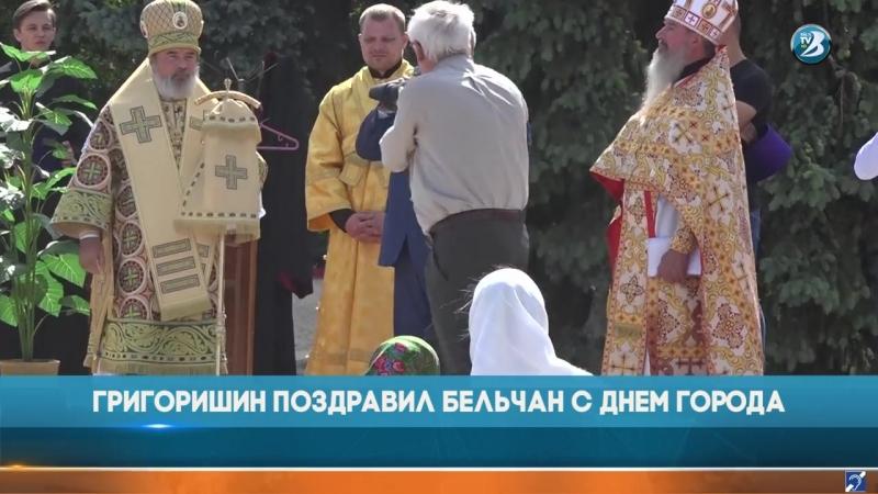 Григоришин поздравил бельчан с Днем города
