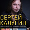 14.04 - Сергей Калугин - Сердце (С-Пб)