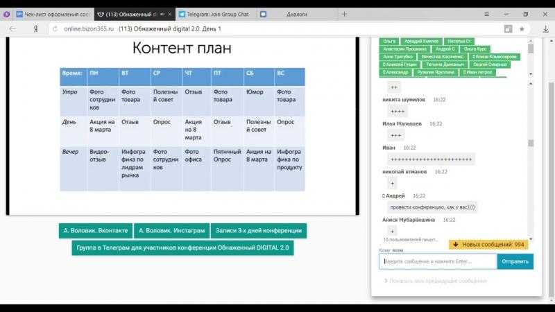 Обнаженный digital 2.0. День 1 — Яндекс.Браузер 13.02.2018 16_23_15
