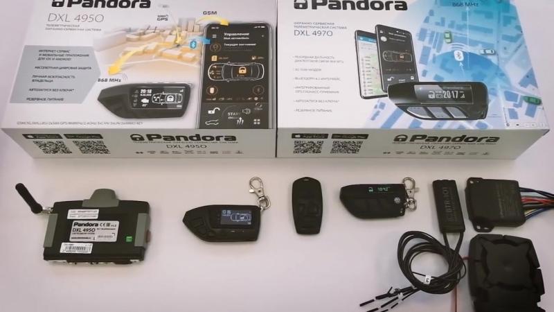 Pandora DXL 4950. Дешевле - не значит хуже!
