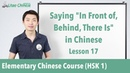 Saying in front of behind in Chinese | HSK 1 - Lesson 17 (Clip) - Learn Mandarin Chinese