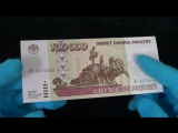 Банкноты 1995 года. Редкие 500000 рублей одной купюрой!