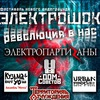 ЭЛЕКТРОШОК: Революция в нас | 16. 11 | MOD CLUB