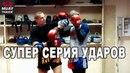 Супер жесткая серия с локтями для тайского бокса видео урок для новичков