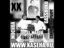 XX МEЖДУНАРОДНЫЕ СБОРЫ ШОТОКАН КАЗЭ ХА 31.03 - 01.04.2018 БАЛАШИХА
