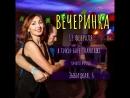 Вечеринка в тики-баре НаПляже 13 февраля
