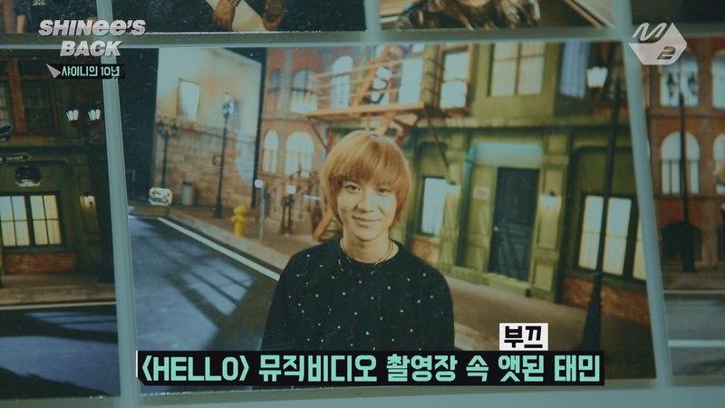 [SHINee's BACK] Ep.1 샤이니 벌써 10년이니..☆ 멤버들의 추억 여행 (Feat. SM 아티움)