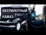 В России появился беспилотный автобус от «КамАЗа»
