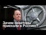 Зачем американские сенаторы приехали в Россию?