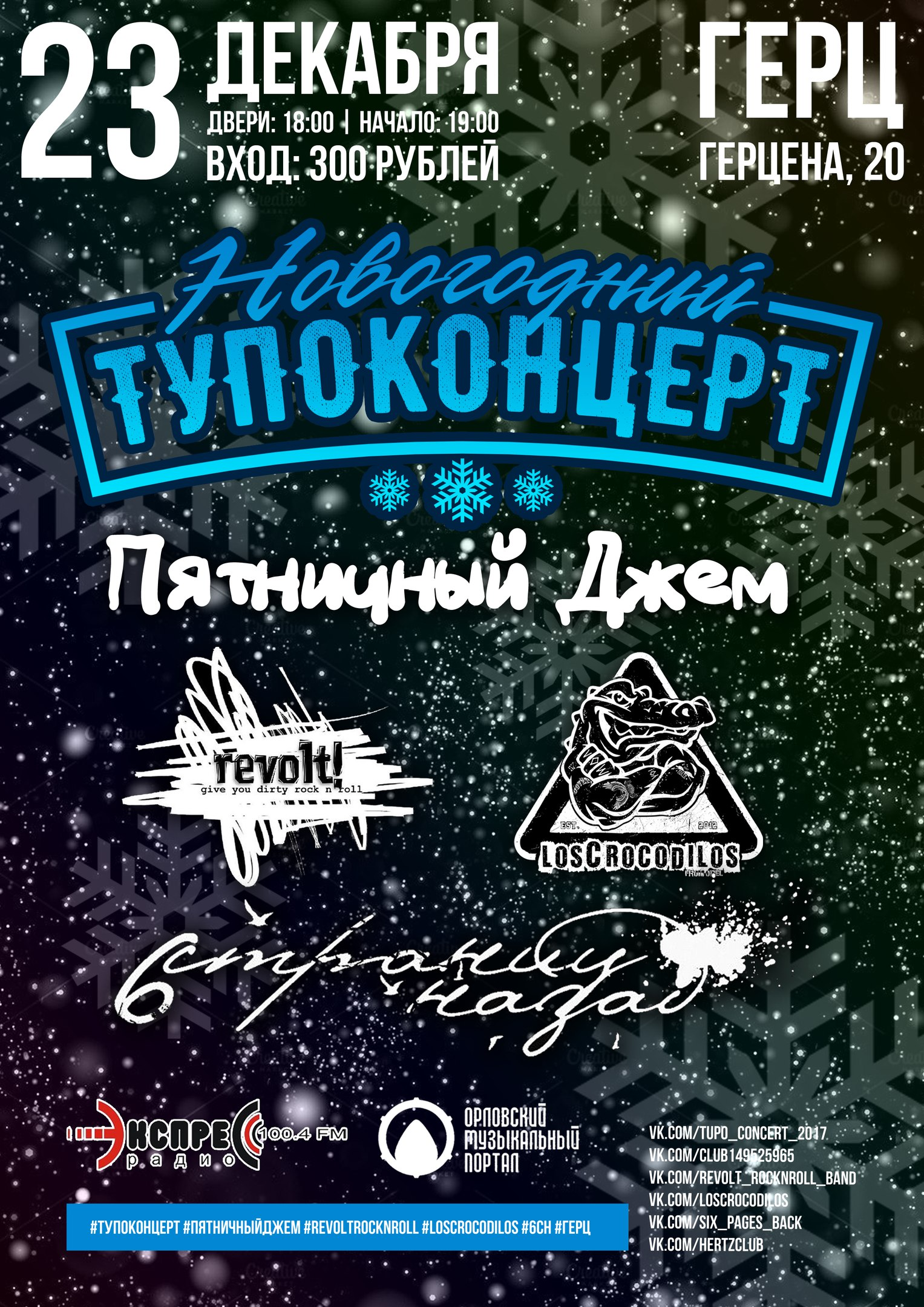 Новогодний ТУПОКОНЦЕРТ