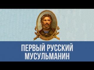 Афанасий (Юсуф) Никитин – первый русский мусульманин? Лунный календарь