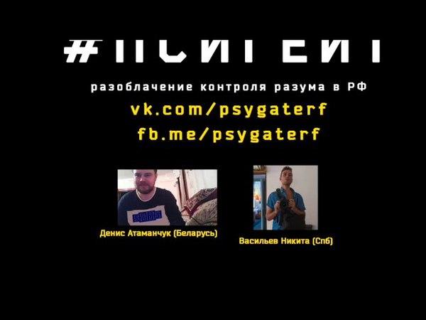 Денис Атаманчук г. Гомель Беседа с Никитой Васильевым г.Санкт - Петербург