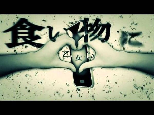 【VY2 x 赤咲湊】被害妄想携帯女子(笑)【VOCALOID/CeVIOカバー】