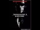 Терминатор 3 Восстание нацистов 2003