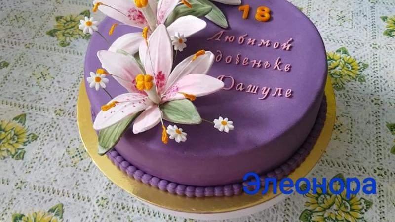 День рождения Дашули. Тортик с Лилиями 18.03.2018..mp4