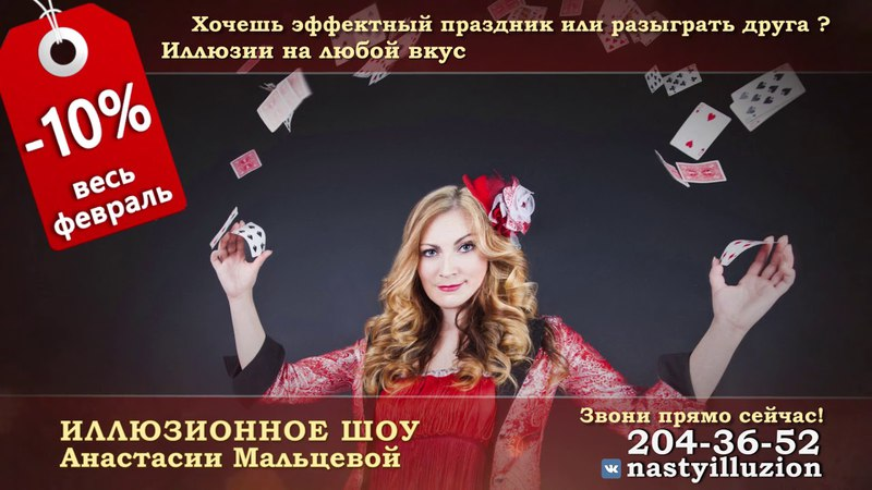 Иллюзионное шоу Анастасии Мальцевой