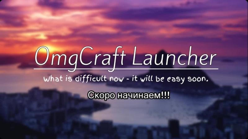Coding | Пишем веб-версию OmgCraft'a. 😌