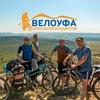 Школа велотуризма от ВелоУфы, ТК Спутник