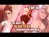 The Most Beautiful Eurovision Women | TOP 10 (by Maxwell)