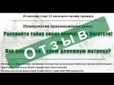 Отзыв о тренинге  Нумерология денег Татьяны Сокольниковой